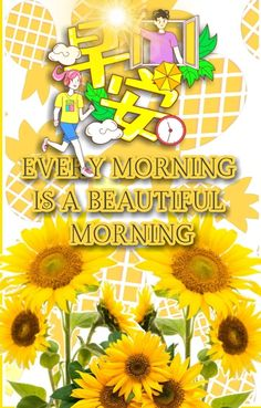 Good Morning Greetings, Beautiful Morning, Chinese Quotes