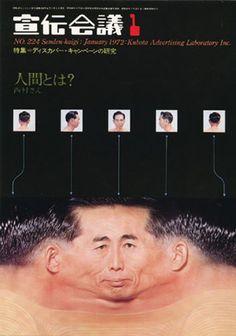 Mitsuo Katsui