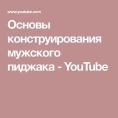 Основы конструирования мужского пиджака - YouTube