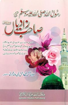 Rasoolullah sallallahu Alaihi Wasallam Ki Sahabzadiyan By Shaykh Ashiq Ilahi Buland | urdu library