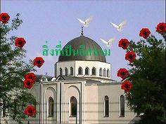 What is Islam Thai Language | สิ่งที่เป็นอิสลามในภาษาไทย | S̄ìng thī̀ pĕn xis̄lām nı p̣hās̄ʹā thịy. Humble Request to Subscribe our YouTube Channel to Spread Islam Edu in 16 Asian languages. Visit: https://www.youtube.com/channel/UC9FDq4-VP2lNdB-eIpkbMcg/featured