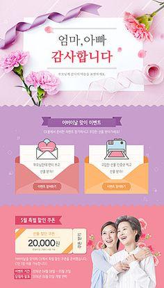 가정의달 - 클립아트코리아 :: 통로이미지(주) Layout Design, Web Design, Graphic Design, Cosmetic Web, Holiday Emails, Asian Design, Event Page, Infographic, Promotion