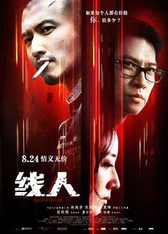 綫人 The Stool Pigeon (2010) | 林超賢