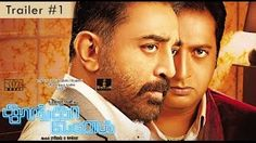 Thoongaavanam Official Trailer 1