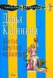 Ателье царских прикидов. Начните читать книги Калинина Дарья в электронной онлайн библиотеке booksonline.com.ua. Читайте любимые книги с мобильного или ПК бесплатно и без регистрации.