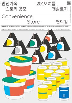 안전가옥 여름 스토리 공모 - 수목원 樹⽊園 plantarium Creative Poster Design, Graphic Design Posters, Modern Graphic Design, Design Art, Typography Layout, Typography Poster, Retro Futuristic, Beautiful Drawings, Grafik Design