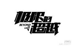 . 2 Logo, Typography Fonts, Typography Logo, Word Design, Text Design, Chinese Fonts Design, Typographic Design, Modern Fonts, Typography Inspiration
