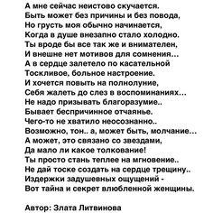 162 отметок «Нравится», 1 комментариев — Лучшие Стихи (@poetry_page) в Instagram: «✏️✒️»