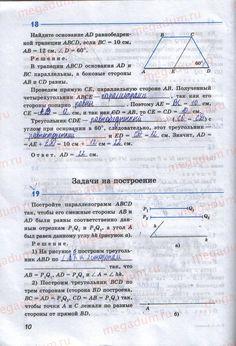 Страница 10 - Геометрия 8 класс рабочая тетрадь Атанасян, Бутузов, Глазков