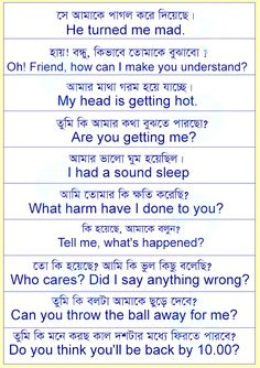 Spoken English with Bengali: Common English Dialogue 05 English Books Pdf, English Talk, English Grammar Book, English Speaking Practice, English Learning Spoken, English Sentences, Spanish Language Learning, English Vocabulary Words, English Phrases