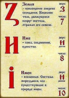 Славяно-арийская азбука | 17 photos | VK