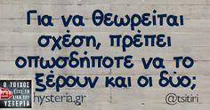 Για να θεωρείται Funny Status Quotes, Funny Statuses, Funny Picture Quotes, Funny Greek, Greek Quotes, True Words, Funny Images, Just In Case, Lol