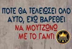 Beach Photography, Exo, Funny Quotes, Greek, Jokes, Humor, Funny Things, Funny Phrases, Humour