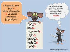 Bane, Greek Language, Grammar, Childhood, Education, Comics, Learning, School, Children