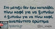 Funny Greek Quotes, Funny Quotes, Coffee Quotes, The Funny, Funny Shit, True Words, Funny Moments, Sarcasm, Funny Pictures