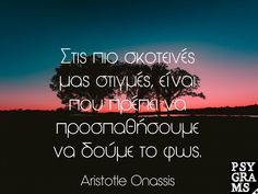 Psygrams Ideas in words Greek Quotes, Self Improvement, Wise Words, Sea, Sayings, Greek, Deutsch, Lyrics, The Ocean