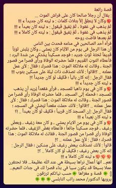 #ليته_كامل_ليته_جديد Arabic Jokes, Funny Arabic Quotes, Islamic Inspirational Quotes, Islamic Quotes, Friday Pictures, Friday Pics, Learn Turkish Language, Islam For Kids, Islamic Information