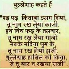 Brother Quotes In Hindi, Younger Brother Quotes, Funny Brother Quotes, Hindi Quotes On Life, Good Life Quotes, Sister Quotes, Gurbani Quotes, Sufi Quotes, Spiritual Quotes