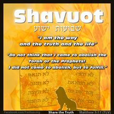 Shavuot ~ Pentecost ~ Matthew 5:17 ~ It is all part of one continuous path toward the true Wedding Feast between the Messiah and His church ... perhaps 50 days after the Rapture!