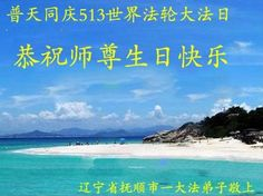 Falun Dafa Practitioners from China Celebrate World Falun Dafa Day and Respectfully Wish Master Li Hongzhi a Happy Birthday (32 Greetings)