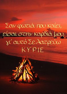 Σαν φωτιά που καίει, είσαι στην καρδιά μου, γι' αυτό Σε λατρεύω Κ Υ… Wise Words, Jesus Christ, Prayers, Faith, Neon Signs, God, Quotes, Movie Posters, Dios
