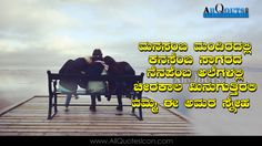 Beautiful+Kannada+Friendship+Quotes+with+Images.JPG (1400×788)