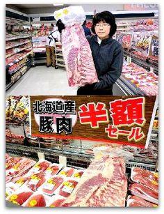 """本日2月22日(金)のみ!中央店のみ!の""""ビックリ""""お買い得です。思わず食品担当の西島さんも目を閉じでしまいました。北海道産牛肉、北海道産豚肉全品半額です。"""