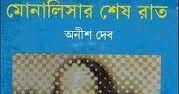 বইয়র নম মনলসর শষ রত  লখক অনশ দব  পরকশন  পরকশকল   পষঠ সখয   সইজ . এমব  ফরমযট PDF  টকস ফরমযট HD Scanned Version  রজলশন  DPI  বইয়র ধরণ উপনযস  Continue todownload  or  Download linkServer 2  tags: bangla boi bangla ebooks ebooks BangladeshI books indian bangla boi bangla ebook bd boi bd book all boi bd allboibd bd bangla books Indian writters books onubad ebooks onubad ebook onubad boi bd writters bangla ebooks download bangla ebook download bangla boi download poems ebooks natoks download…