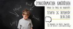 Κάθε μέρα Γονείς: Ομιλία για τη συναισθηματική κακοποίηση στις Μικρέ...