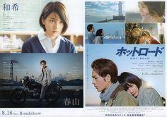 Hot Road / 2014 / Japonya / Online Film İzle - Yeppudaa