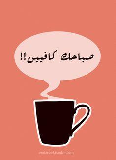 The Rancilio Silvia Espresso Machine Makes Coffee Time At Home Wonderful Arabic Jokes, Arabic Funny, Funny Arabic Quotes, Funny Quotes, Coffee Art, Coffee Love, Coffee Corner, Arabic Design, Arabic Art