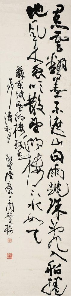 LU YIFEI CALLIGRAPHY   Painted in 1987 ink on paper hanging scroll 136×33 cm.  陸抑非(1908-1997) 行書「望湖樓詩」   一九八七年作 水墨紙本 立軸 136×33 cm.