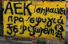 original 21 - Αναζήτηση Google Athens Greece, The Originals, Sports, Greek, Football, Athletic, Google, Quotes, Hs Sports