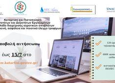 ΚΕΚ Εκπαιδευτική Παρέμβαση Asos, Electronics, Consumer Electronics