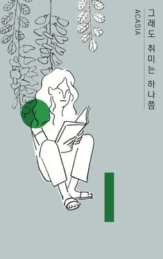 line drawing Green Things green color kuih Book Design Templates, Book Design Layout, Book Cover Design, Illustration Sketches, Illustrations And Posters, Graphic Design Illustration, Hand Doodles, Bubble Style, Line Drawing