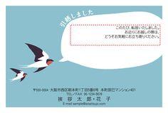 """引越し報告ハガキ。ツバメは渡りの時期になると1日数百キロもの距離を移動するそうです。吹き出しの中に""""一言コメント機能""""や手書きでメッセージを添えてみてはいかがでしょうか。"""