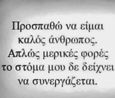 Greek Quotes, Great Words, Funny Moments, Things To Think About, Tattoo Quotes, Funny Quotes, Mindfulness, Greeks, Thoughts