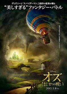 映画『オズ はじまりの戦い』 - シネマトゥデイ  OZ: THE GREAT AND POWERFUL  (C) 2012 Disney Enterprises, Inc.