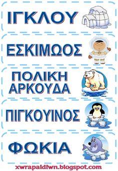 Winter Activities, Preschool Activities, Polar Animals, Winter Theme, Speech And Language, In Kindergarten, Cool Kids, Projects To Try, Seasons