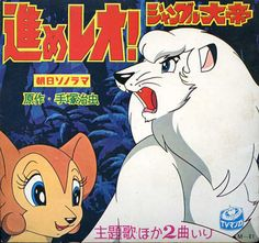 Shin Jungle Taitei Susume Leo! 新ジャングル大帝 進めレオ! 1966
