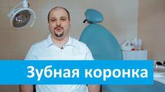 Зубная коронка, клиника Доктор Степман о зубной коронке