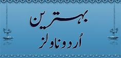 Urdu Novels Read and Download Romantic Urdu Novels 2020 Famous Novels, Urdu Novels, Top Rated, Horror, Romantic, Reading, Classic, Books, Derby