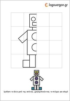 Δραστηριότητες the child is asked to draw the other half of the image with the robot using the grid assisting the child to draw . Symmetry Worksheets, Preschool Worksheets, Kindergarten Activities, Educational Activities, Preschool Activities, Visual Perception Activities, Pre Writing, 1st Grade Math, Math For Kids