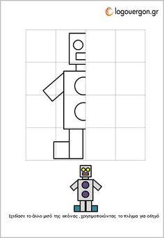 ο παιδί καλείται να σχεδιάσει το άλλο μισό της εικόνας με το ρομπότ με τη βοήθεια του πλέγματος βοηθώντας το έτσι να σχεδιάζει συμμετρικά.