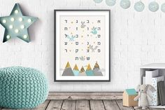 Hey, I found this really awesome Etsy listing at https://www.etsy.com/il-en/listing/526505713/hebrew-alphabet-hebrew-giclee-print