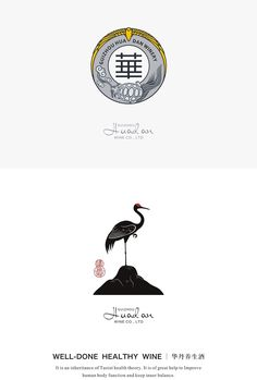 Well-done Chinese Wine on Packaging of the World - Creative Package Design Gallery