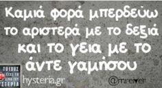 Εεεε καμια φορα .. Greek Quotes, Sarcastic Quotes, Funny Facts, True Words, Puns, Funny Pictures, Humor, Wall, Inspiration