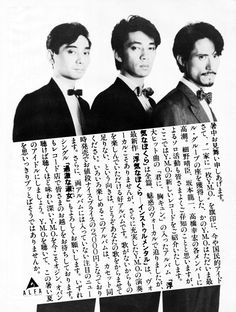 YMO with Ryuichi Sakamoto