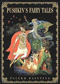 PUSHKIN'S FAIRY-TALES. Palekh Painting. - RUSSIAN BOOKS Review