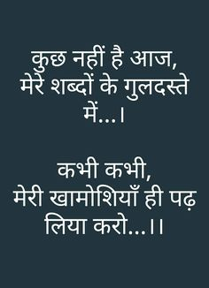 Heart Quotes, Me Quotes, Funny Quotes, Kill Dil, Inspiring Quotes About Life, Inspirational Quotes, Cute Romantic Quotes, Heartbreaking Quotes, Silence Quotes